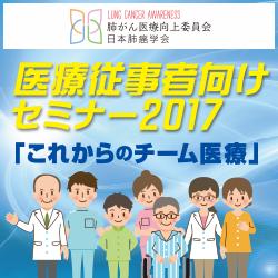 医療従事者向けセミナー2017