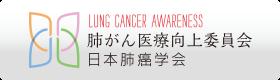 肺がん医療向上委員会