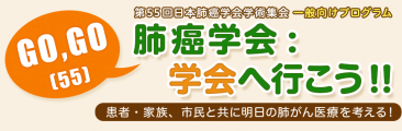 GO,GO【55】肺癌学会:学会へ行こう!!