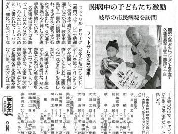 朝日新聞28.3.22岐阜県版