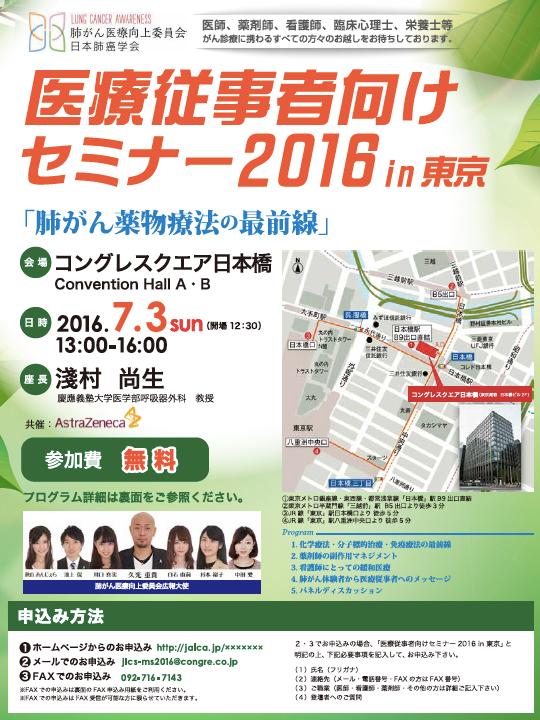 医療従事者向けセミナー2016 in 東京 「肺がん薬物療法の最前線」