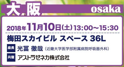 医療従事者向けセミナー2018 in 大阪
