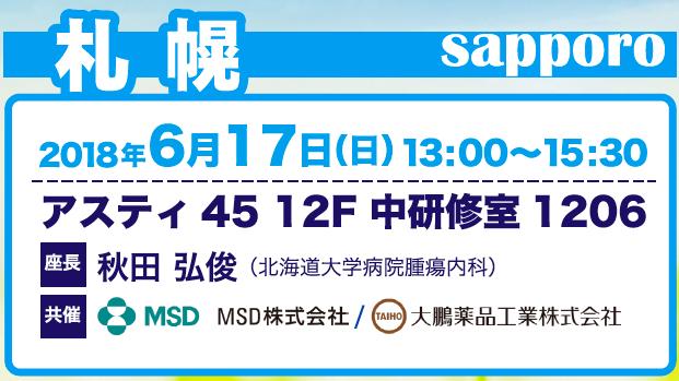 医療従事者向けセミナー2018 in 札幌