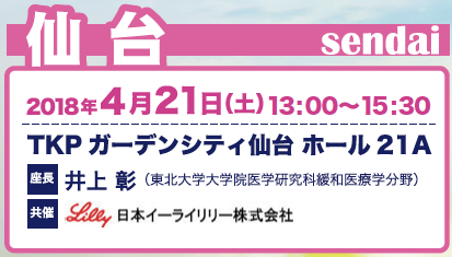 医療従事者向けセミナー2018 in 仙台