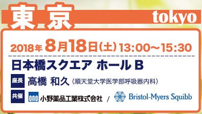 医療従事者向けセミナー2018 in 東京