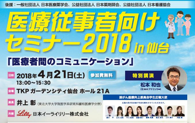 医療従事者向けセミナー2018 in 仙台 「医療者間のコミュニケーション」