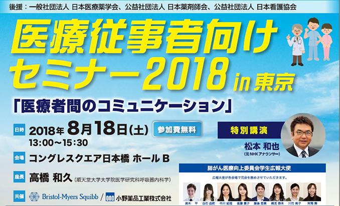 医療従事者向けセミナー2018 in 東京 「医療者間のコミュニケーション」