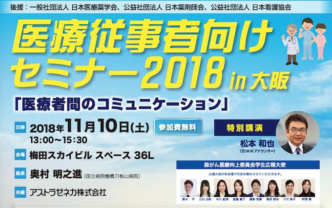 医療従事者向けセミナー2018 in 大阪 「医療者間のコミュニケーション」