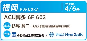 2019年4月6日 ACU福岡 6F 602 座長 杉尾 賢二