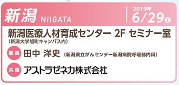 2019年6月29日 新潟医療人材育成センター 2F セミナー室 座長 田中 洋史