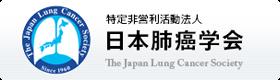 日本肺癌学会